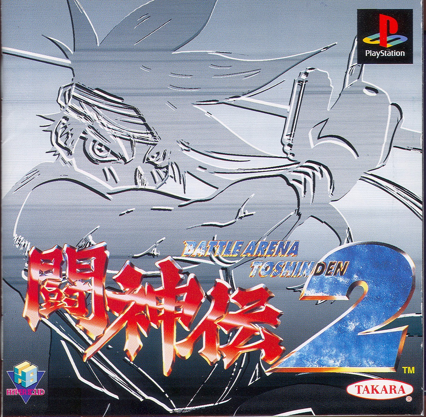 Battle Arena Toshinden 2 Ntsc J Front