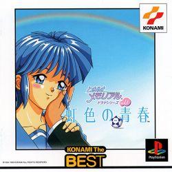 Tokimeki Memorial Drama Series Vol 1 Nijiiro No Seishun Konami The Best Ntsc J