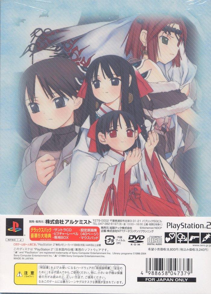KATAKAMUNA - USHINAWARETA INGARITSU [DELUXE PACK] (NTSC-J) - BACK