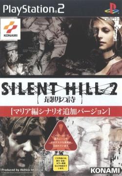 Silent Hill 2 Saigo No Uta Ntsc J