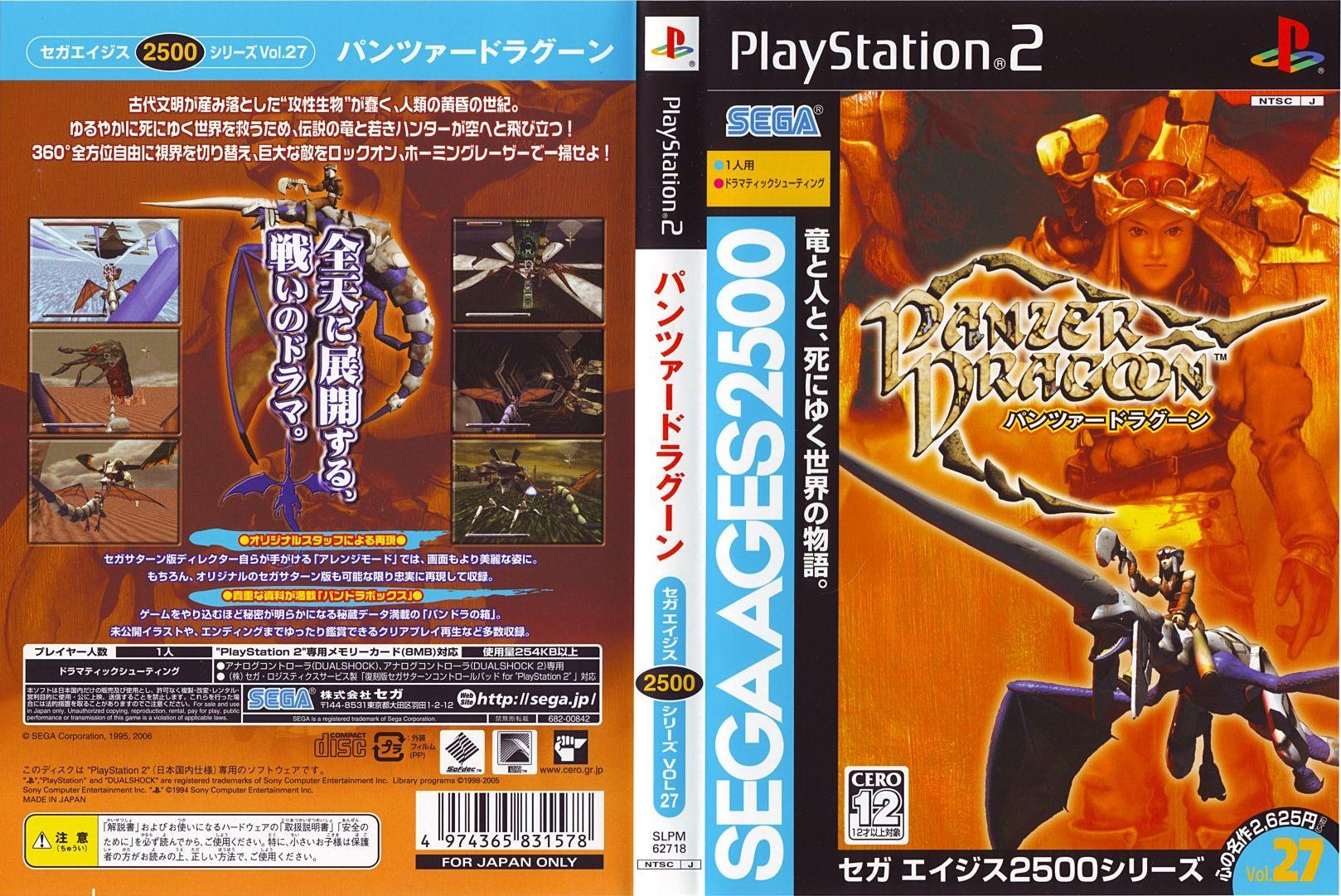 [Análise Retro Game] - Panzer Dragoon - Sega Saturn/PC/PS2 SLPM-62718-F-ALL